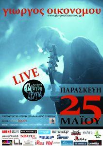 ΓΙΩΡΓΟΣ ΟΙΚΟΝΟΜΟΥ LIVE @ Μαύρη Τρύπα | Θεσσαλονίκη | Ελλάδα