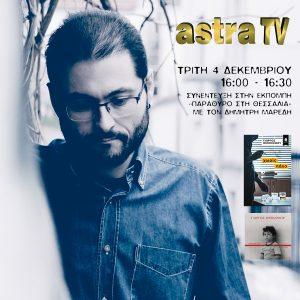 ΣΥΝΕΝΤΕΥΞΗ | ASTRA TV