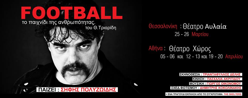 Football, Το παιχνίδι της ανθρωπότητας @ Θέατρο Αυλαία