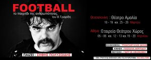 Football, Το παιχνίδι της ανθρωπότητας @ Εταιρεία Θεάτρου Χώρος