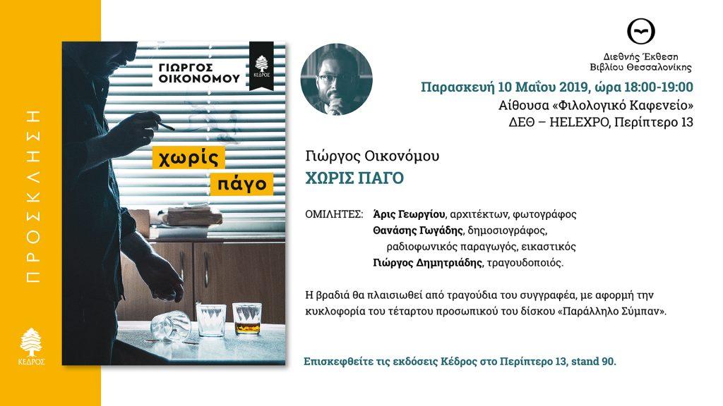 ΠΑΡΟΥΣΙΑΣΗ ΒΙΒΛΙΟΥ | ΘΕΣΣΑΛΟΝΙΚΗ @ Διεθνής Έκθεση Βιβλίου Θεσσαλονίκης